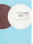 子どもの保健演習ノート 第2版 (Subnote for Lecture)