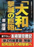 「大和」撃滅の巨砲 長編戦記シミュレーション・ノベル (コスミック文庫)(コスミック文庫)