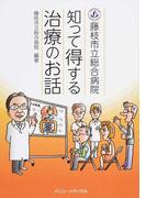 藤枝市立総合病院知って得する治療のお話