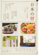 日本の暦 暮らしと行事、一年中 (e‐MOOK)(e‐MOOK)
