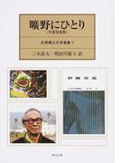 曠野にひとり 李喬短篇集 (台湾郷土文学選集)