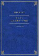 ザ・レフト UK左翼セレブ列伝 (ele‐king books)