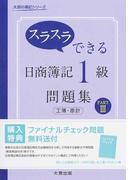 スラスラできる日商簿記1級問題集工簿・原計 PART3 (大原の簿記シリーズ)