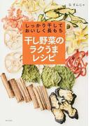 干し野菜のラクうまレシピ しっかり干しておいしく長もち