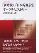 『新時代の「日本的経営」』オーラルヒストリー 雇用多様化論の起源 (慶應義塾大学産業研究所選書 戦後労働史研究)