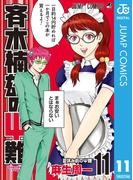 斉木楠雄のΨ難 11(ジャンプコミックスDIGITAL)