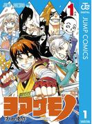 ヨアケモノ 1(ジャンプコミックスDIGITAL)