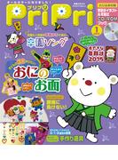 PriPri プリプリ 2015年1月号【電子版発売記念特別価格】(PriPri)