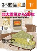 月刊不動産流通 2015年 1月号