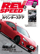 REV SPEED 2015年1月号(REV SPEED)
