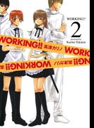 WORKING!! 2巻(ヤングガンガンコミックス)