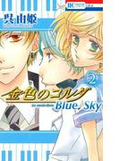 金色のコルダ Blue♪Sky(2)(花とゆめコミックス)