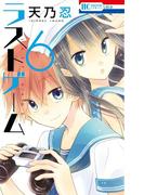 ラストゲーム(6)(花とゆめコミックス)