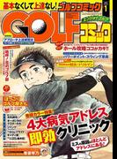 GOLFコミック 2015年1月号
