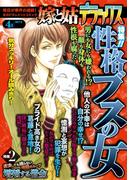 【雑誌版】嫁と姑デラックス2013年4月号(嫁と姑デラックス)