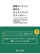 3DCGキャラクターアクティングのための演技・パントマイム入門(クリエイティブテクノロジーシリーズ)