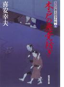 木戸の悪党防ぎ 大江戸番太郎事件帳(特選時代小説)
