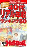 40代リアル年収ランキング by Hot-Dog PRESS 平均値じゃわからない! 有名企業、こんなに差がつく!(Hot-Dog PRESS)