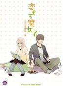 恋する腐女子 1(kobunsha BLコミックシリーズ)