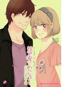 恋する腐女子 2 リア充でいこう!(kobunsha BLコミックシリーズ)