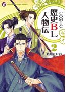 COMIC歴史BL人物伝 2(kobunsha BLコミックシリーズ)