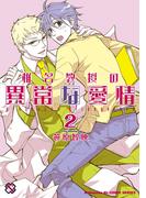 椎名教授の異常な愛情 2(kobunsha BLコミックシリーズ)