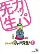 それゆけ カッパ先生!【フルカラー版】1