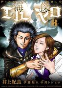 海傑エルマロ8(ヒーローズコミックス)(ヒーローズコミックス)