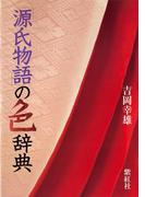 「源氏物語」の色辞典 紫紅社刊(紫紅社)