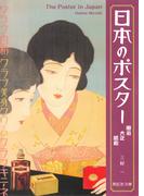 日本のポスター 明治 大正 昭和 紫紅社刊(紫紅社文庫)