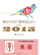 橘さくらの「運命日」占い 決定版2015【魚座】(集英社女性誌eBOOKS)