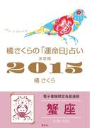 橘さくらの「運命日」占い 決定版2015【蟹座】(集英社女性誌eBOOKS)