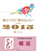 橘さくらの「運命日」占い 決定版2015【蠍座】(集英社女性誌eBOOKS)