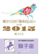 橘さくらの「運命日」占い 決定版2015【獅子座】(集英社女性誌eBOOKS)