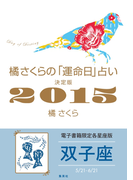 橘さくらの「運命日」占い 決定版2015【双子座】(集英社女性誌eBOOKS)