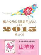 橘さくらの「運命日」占い 決定版2015【山羊座】(集英社女性誌eBOOKS)