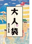 大人袋 4(スピリッツオトナコミックス)