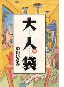 大人袋 6(スピリッツオトナコミックス)