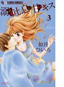 溺れる吐息に甘いキス 3(フラワーコミックスα)