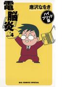 電脳炎 4(ビッグコミックス)