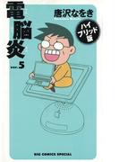 電脳炎 5(ビッグコミックス)