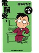 ウィン版 電脳炎 1(ビッグコミックス)