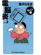 ウィン版 電脳炎 2(ビッグコミックス)