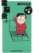 ウィン版 電脳炎 3(ビッグコミックス)