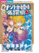 ナゾトキ姫は名探偵 8(ちゃおコミックス)