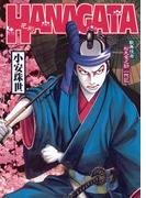 HANAGATA(ビッグコミックス)