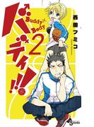バディ!!! 2(少年サンデーコミックス)