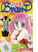 ひとみBRAND(ブランド)(てんとう虫コミックス)