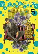 VANILLA FICTION 5(少年サンデーコミックス)