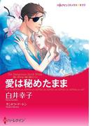 愛は秘めたまま(ハーレクインコミックス)